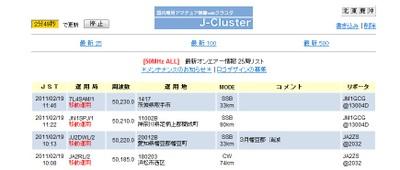 Jcluster20110219