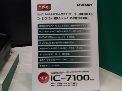 20120825_ic7100_panel