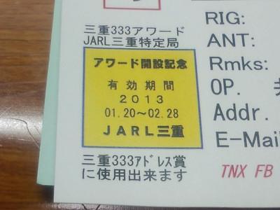 Mie_award_2