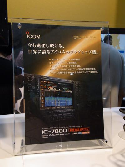 3_ic7800_2