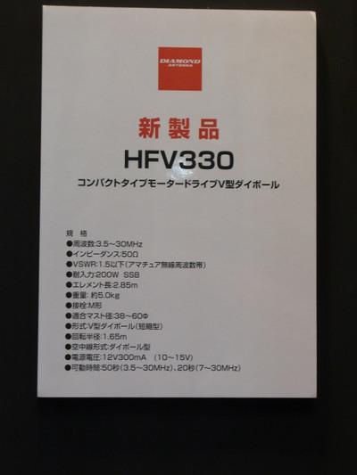 B_hfv330_2