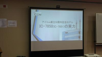 20150524icomfair_a