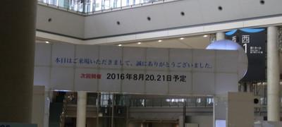 20150822exit