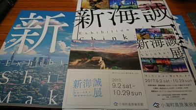 20171014_shikai