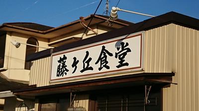 20171112fujigaokamtg1